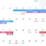 共有カレンダーアプリ「TimeTree」を半年間使ってみた
