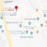 コストコ入間倉庫店 〜駐車場への道順〜