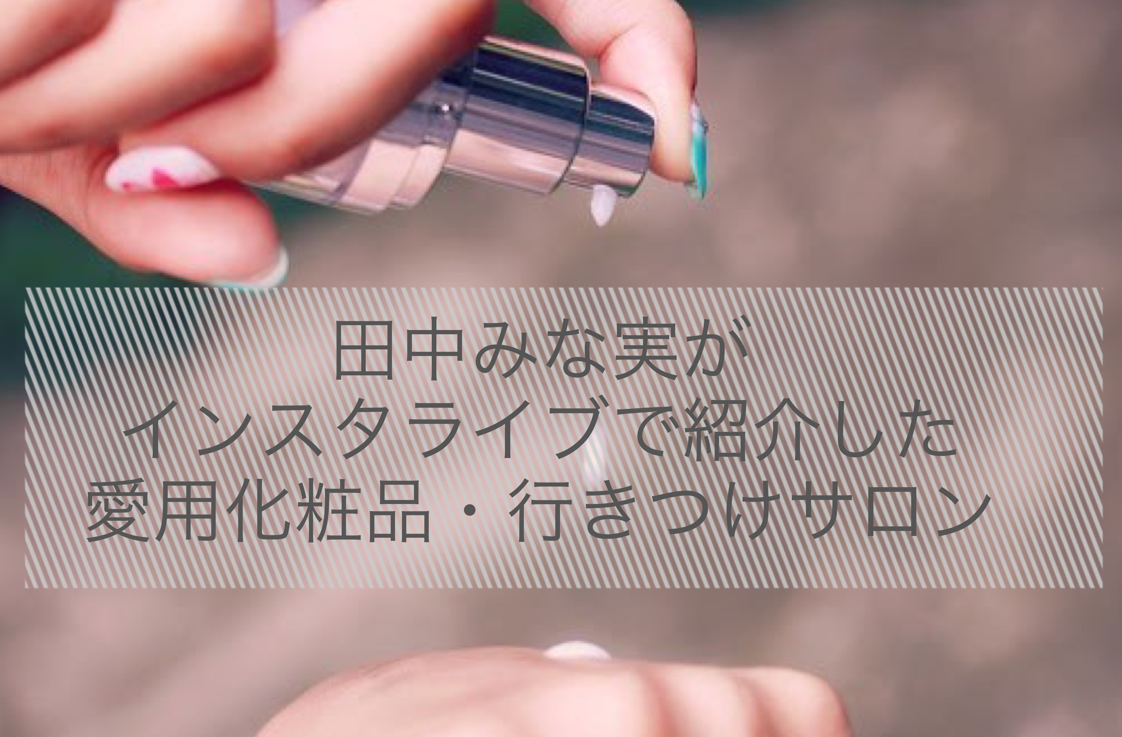 田中みな実インスタライブ 化粧品