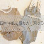 韓国の洋服を最も安く買う方法