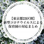 【東京都23区別】新型コロナウイルスによる保育園の対応まとめ