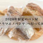 2020年限定のパン屋「クラマエノパンヤ」へ行ってみた