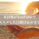 本田翼がYouTubeでオススメした日焼け止めまとめ